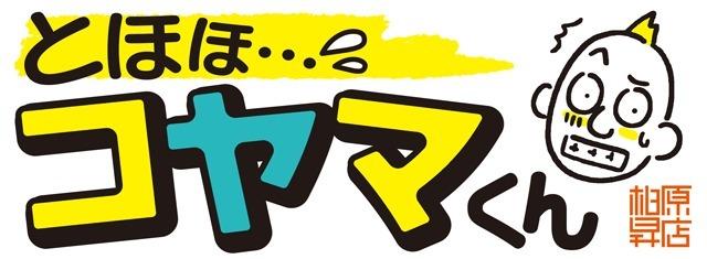 Koyamakun banner w640