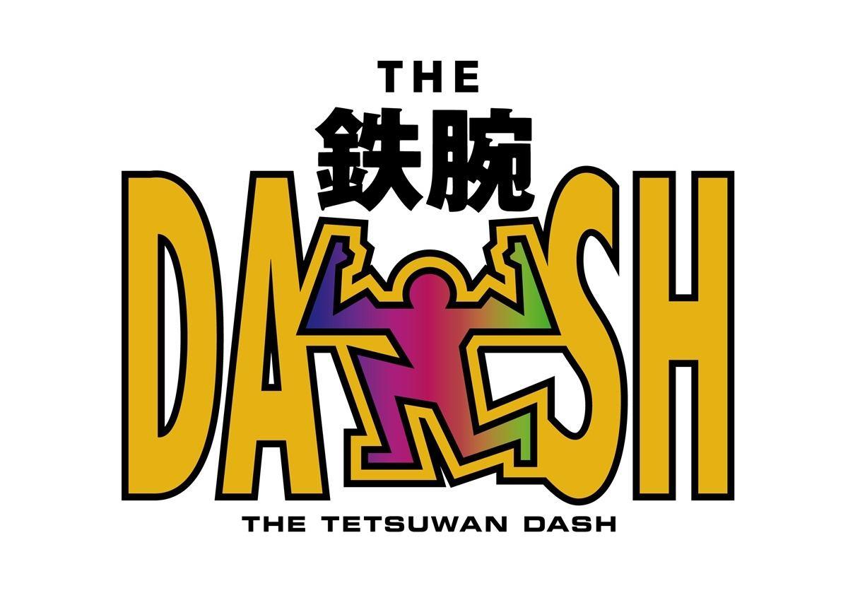 シンタロー 鉄腕 dash ザ!鉄腕!DASH!!