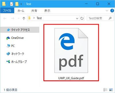 windows pdf サムネイル 表示されない
