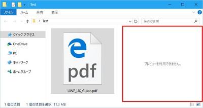 エクスプローラー プレビューウィンドウ 表示されない pdf