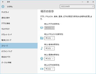 Windows 10の「設定」には「場所の保存」という設定項目が加わり...  「場所」と「場所