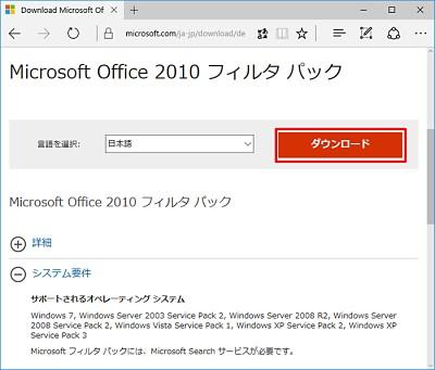 Windows 10ミニTips(165) Officeをインストールせずに