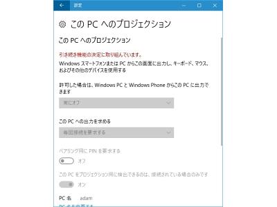 Windows 10ミニTips(240) バージョン1709に更新したら無線LANが不安定に
