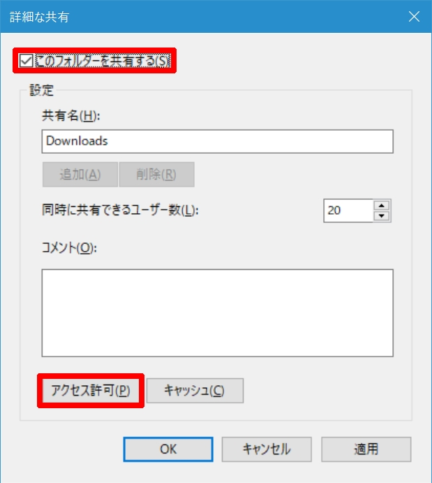 Windows 10 ミニTips