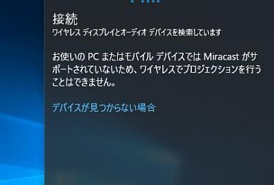 Windows 10ミニTips(43) 「デバイスキャスト」はどうやって使う? | マイ