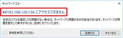 Windows 10ミニTips(47) Windows 10で古いNASにアクセスできない