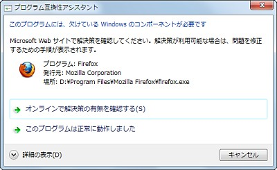 Windows 8.1ミニTips(100) 「プログラム互換性アシスタント」を制御 ...