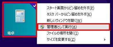 http://news.mynavi.jp/column/win81tips/096/images/003.jpg