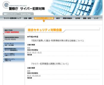 総合セキュリティ対策会議 - JapaneseClass.jp