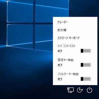 Windowsスマートチューニング(395) Win 10編: サインイン画面で ...