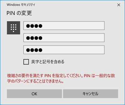 windowsスマートチューニング 445 win 10編 pinの複雑さ要件を