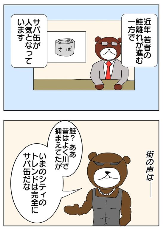 漫画連載「ビジネスマンのためのダイエット夜食」のワンシーン