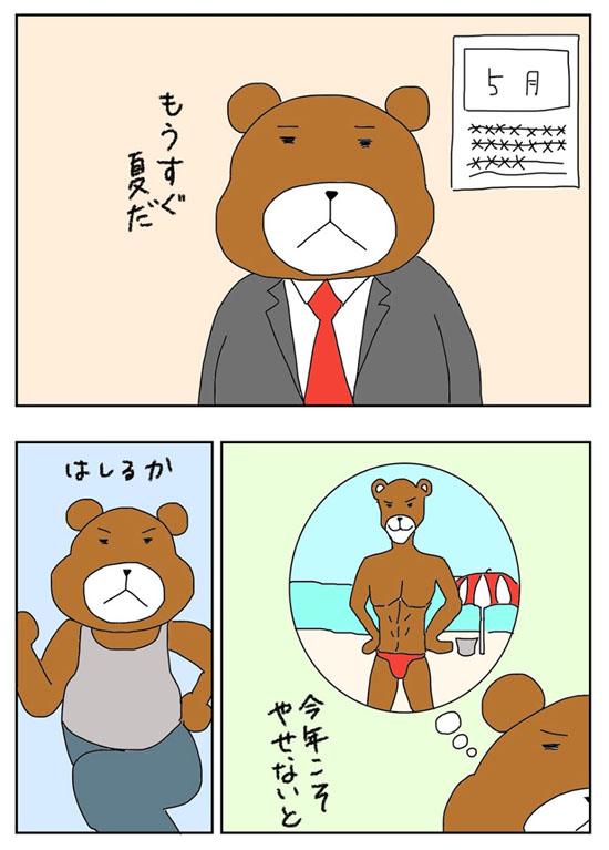 4コマ漫画連載「ビジネスマンのためのダイエット夜食」のワンシーン