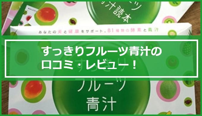 すっきりフルーツ青汁(FABIUS)の口コミ・レビュー【成分・効果は?】