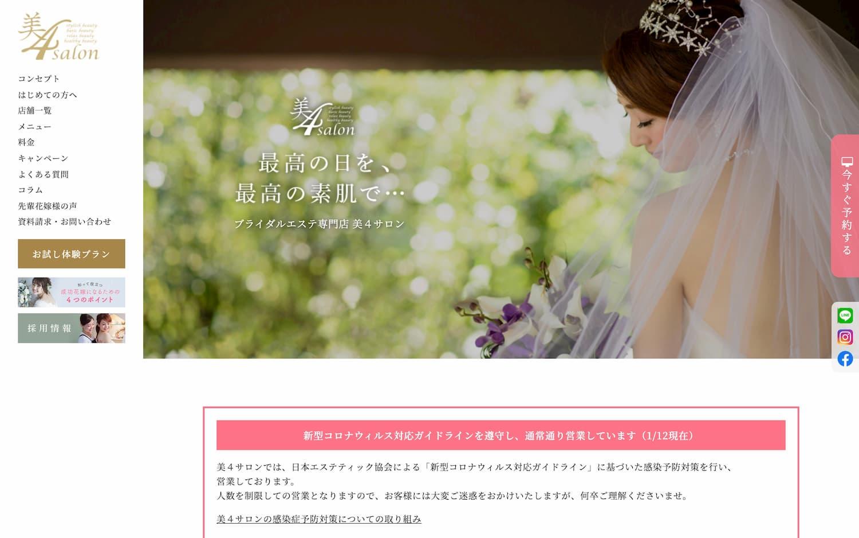 美サロンの公式サイトTOPページ