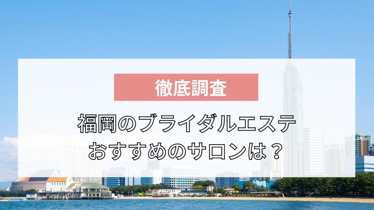福岡のブライダルエステおすすめ9選