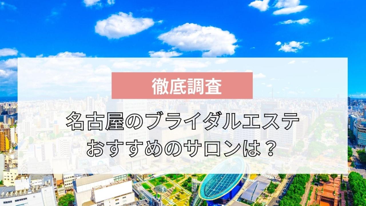 名古屋のブライダルエステおすすめ11選