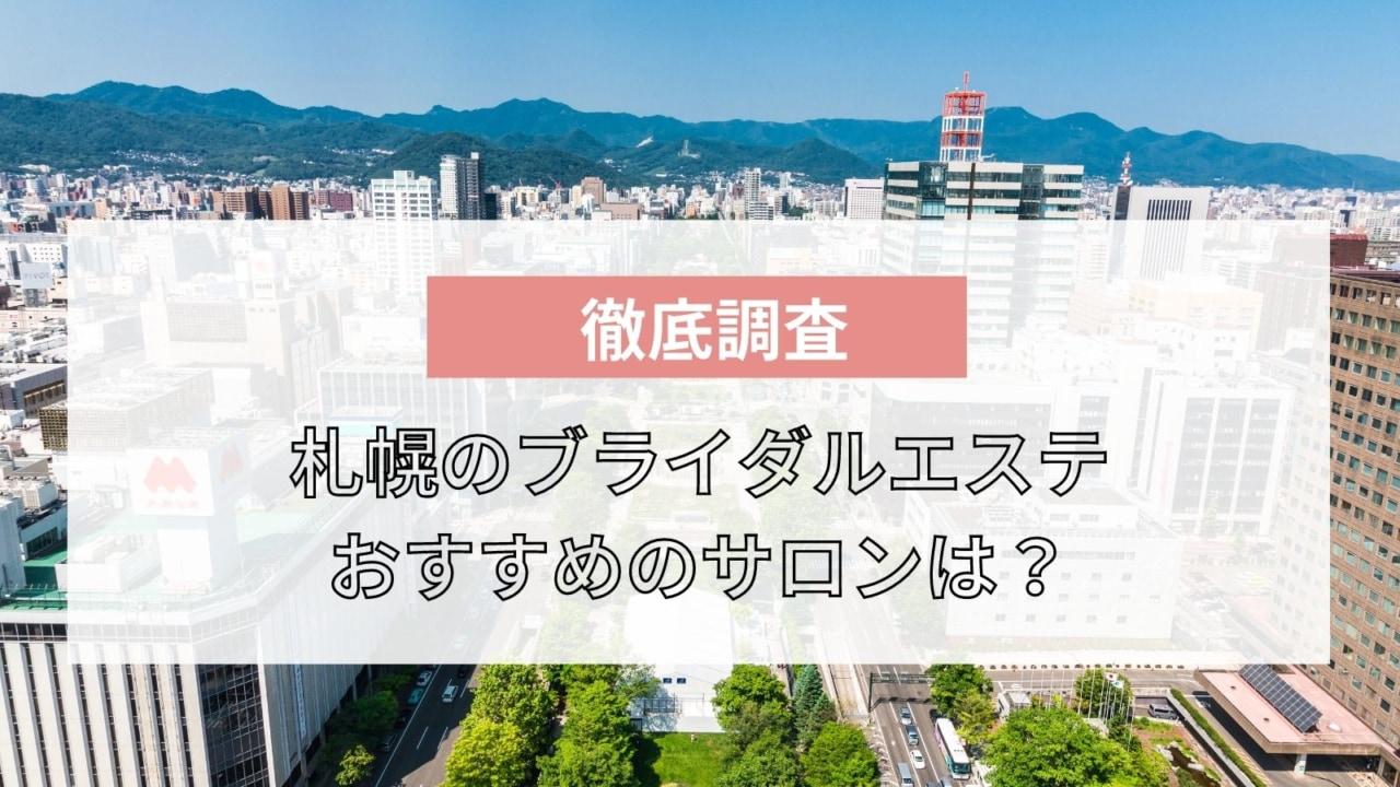 札幌でおすすめのブライダルエステ