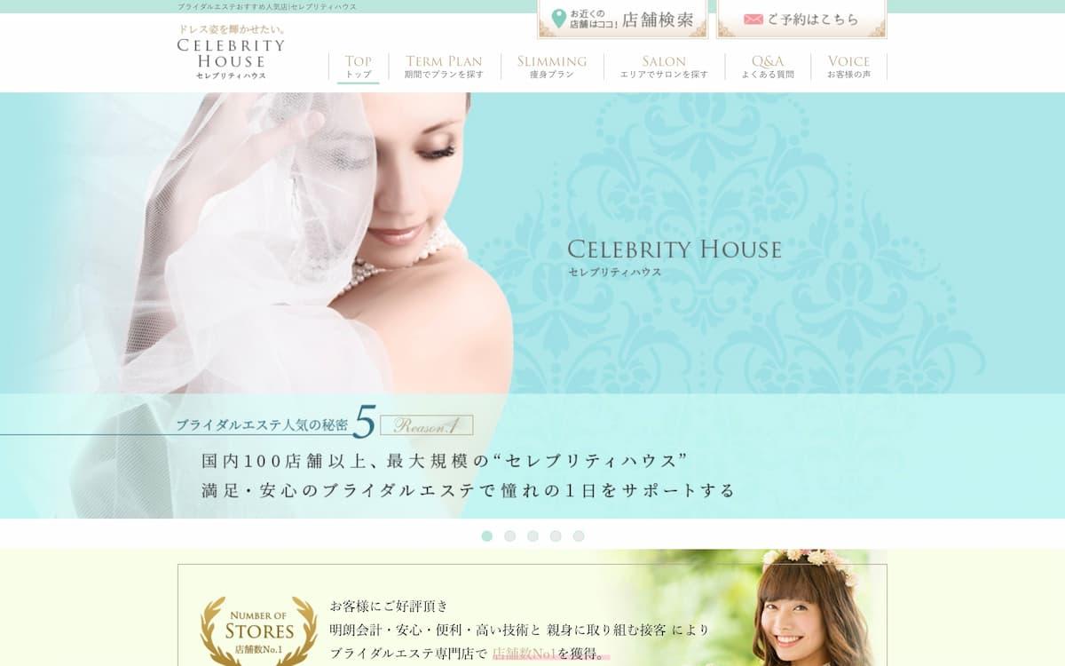 セレブリティハウスの公式サイトTOPページ