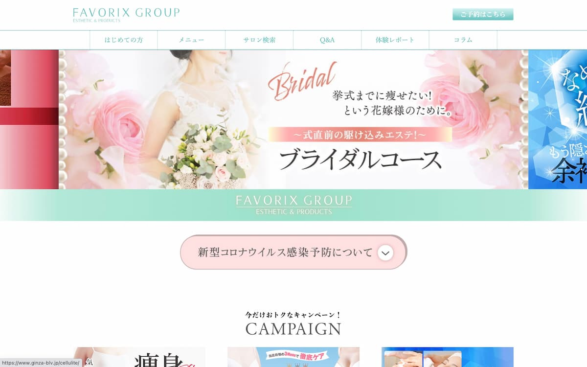 スタイルファインの公式サイトTOPページ