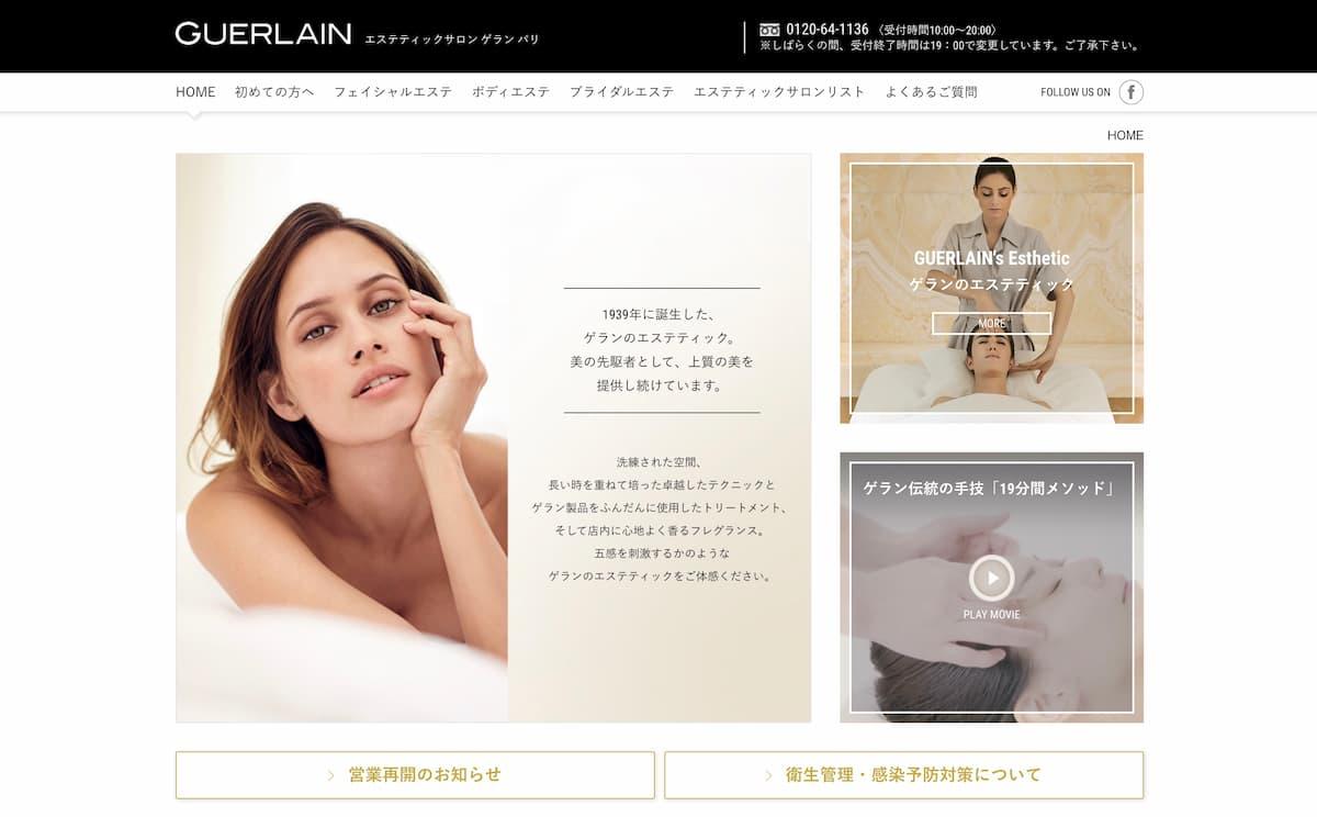 ゲランパリの公式サイトTOPページ