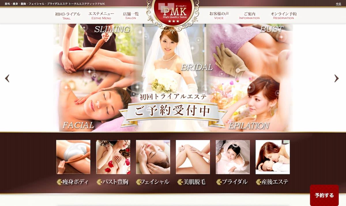 PMKの公式サイトTOPページ
