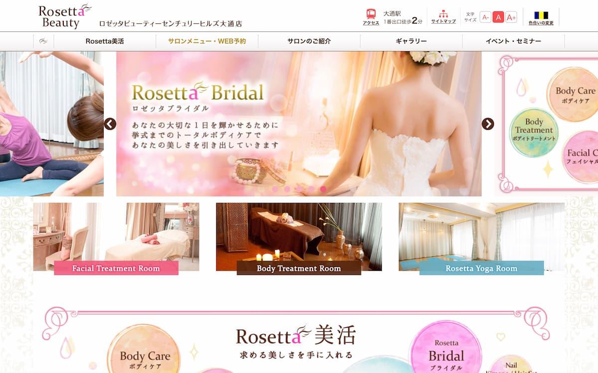 ロゼッタビューティーの公式サイトTOPページ