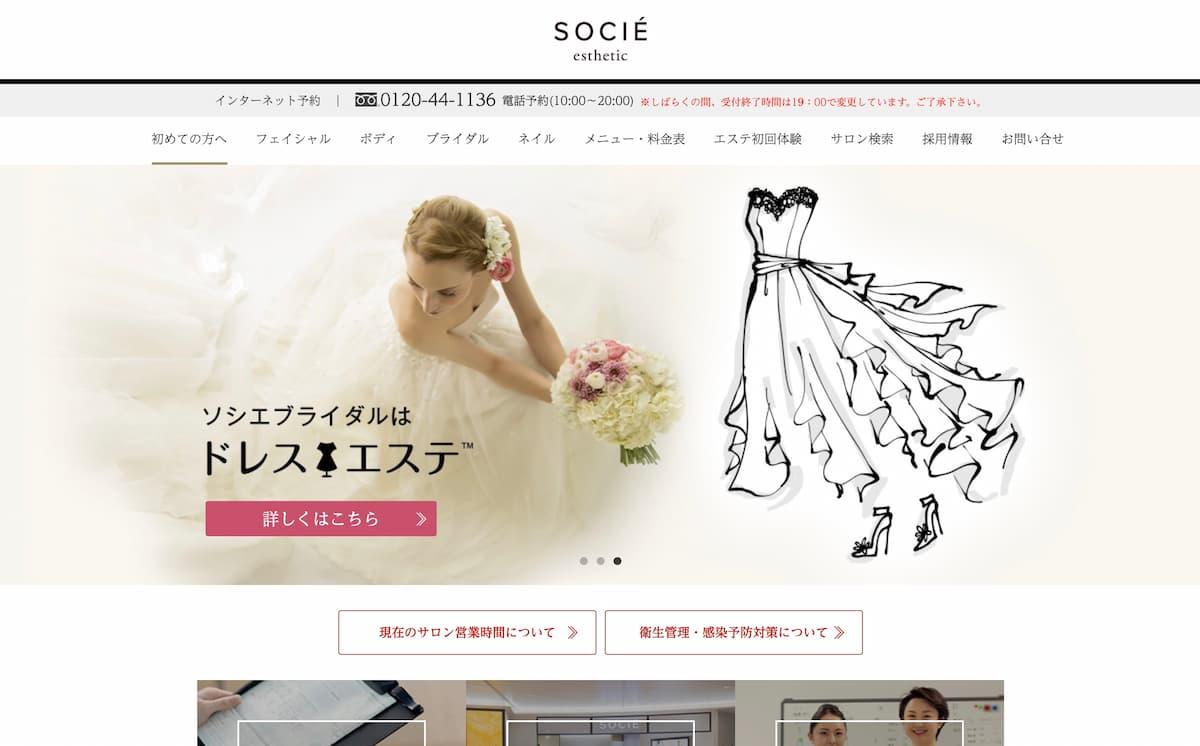 """""""ソシエの公式サイトTOPページ"""""""