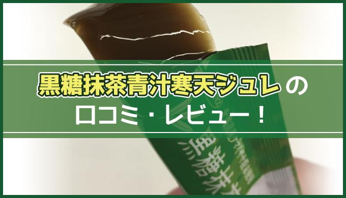 黒糖抹茶青汁寒天ジュレ トップ画像