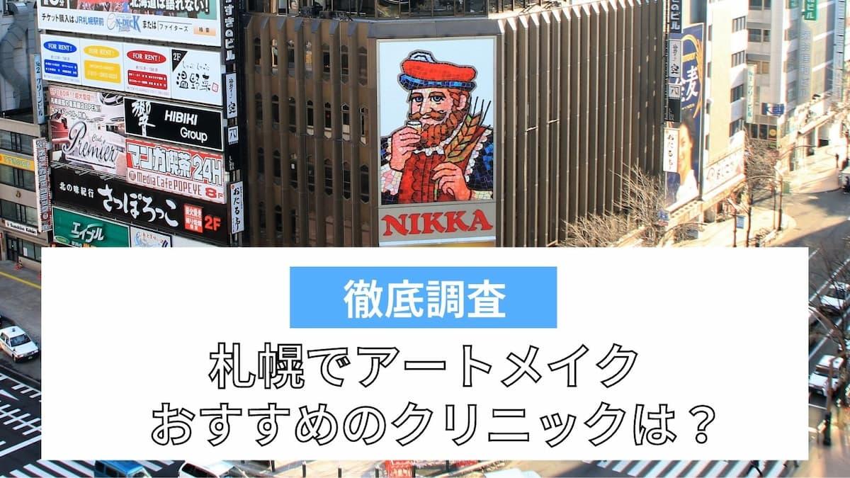 【札幌】アートメイクがおすすめのクリニック9選