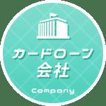 カードローン会社/Company