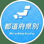 都道府県別/prefecture
