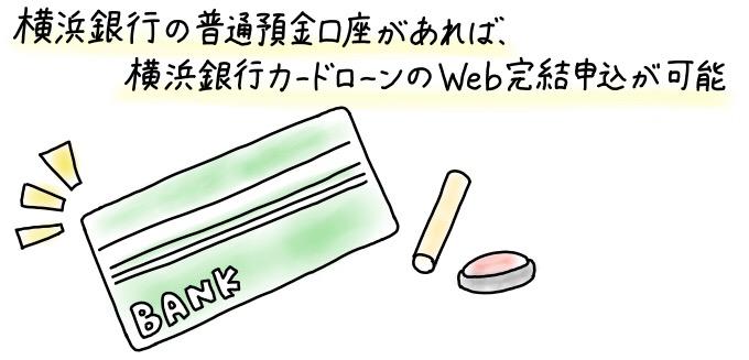 横浜銀行カードローンは、横浜銀行の普通預金口座があればWEB完結申込が可能