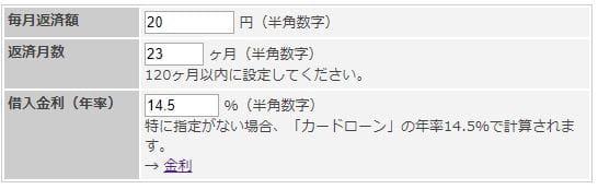 三井住友銀行カードローンの毎月返済額シミュレーション