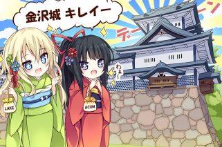 石川県の低金利なカードローン!