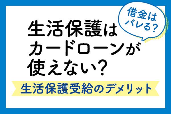 もらえる の 万 円 保護 でも 10 生活 生活保護を受ける条件を徹底解説!受給金額がいくらになるのか計算してみた