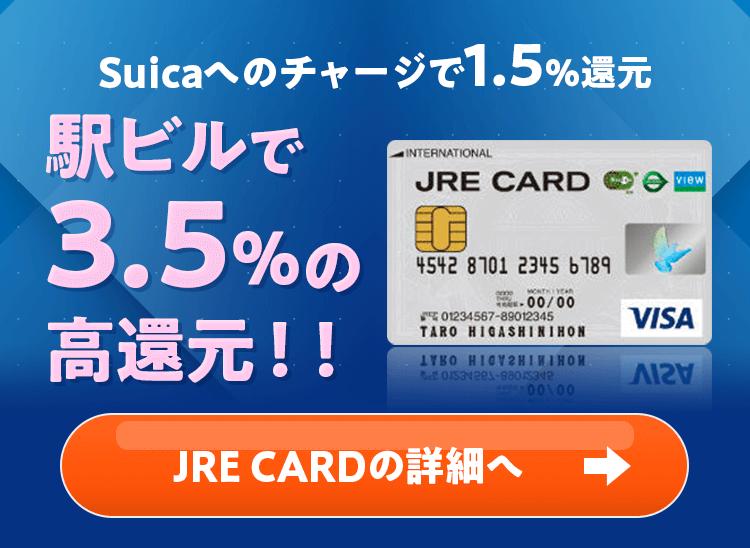 Suicaへのチャージで1.5%還元 駅ビルで3.5%の高還元 jrecardの詳細へ