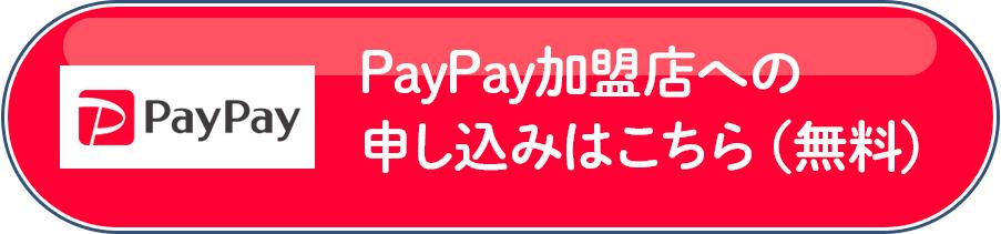 PayPay加盟店への申込みはこちら(無料)