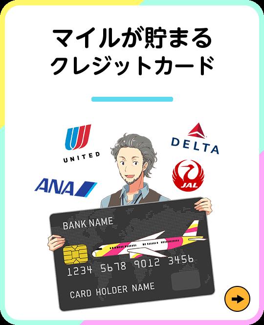 マイルが貯まるクレジットカード