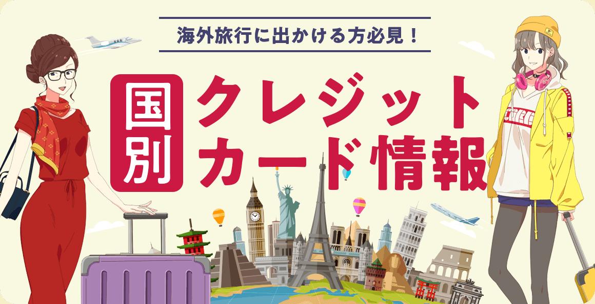 海外旅行に出かける方必見!国別クレジットカード情報