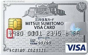クレジットカード番号1桁目説明画像