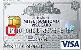 クレジットカード番号2桁目説明画像