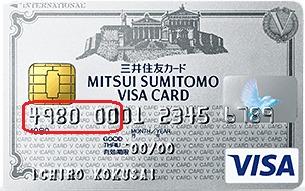 クレジットカード番号1~6桁目説明画像