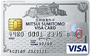 クレジットカード番号最後の桁説明画像