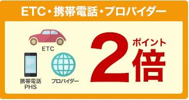 ETCに通信料金ポイント2倍説明画像