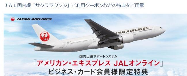 JALオンラインでサクララウンジクーポンプレゼント説明画像