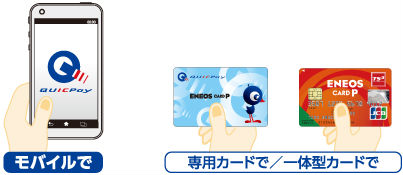 QUICPayモバイル型とカード型説明画像