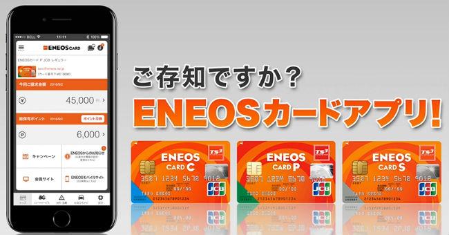 ENEOSカードアプリ説明画像