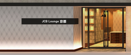 JCB Lounge京都画像