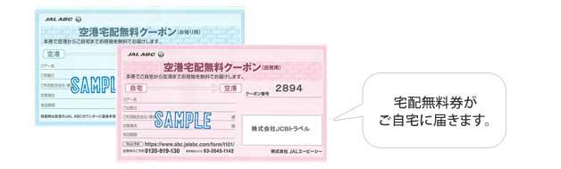 手荷物の宅配サービスチケット画像